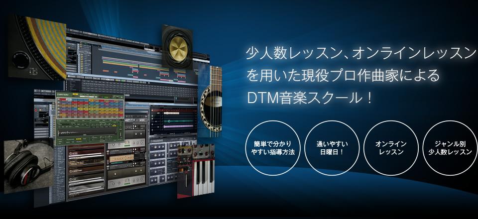 オンラインレッスン、少人数レッスンを用いた現役プロ作曲家によるDTM音楽スクール!